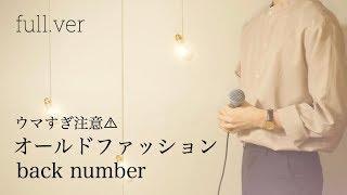 【ウマすぎ注意?? 】《フル》オールドファッション/back number ドラマ「大恋愛」主題歌 馬がガチで歌うシリーズ