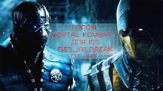 Взлом Mortal Kombat X для iOS без Jailbreak от AHT