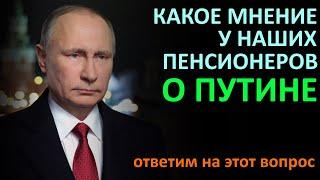 Что пeнсионеры думают о Путинe!?