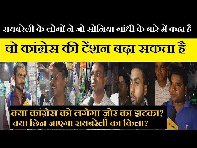Raebareli की जनता ने Sonia Gandhi के बारे में जो कहा है वो हैरान कर देने वाला है