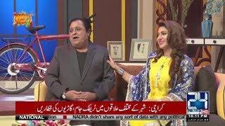 Afra Zafri | 17 Jun 2018 | Sana Nawaz actress | Lala Raof | 24 News HD