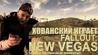 Хованский играет в Fallout New Vegas 4 самые интересные моменты