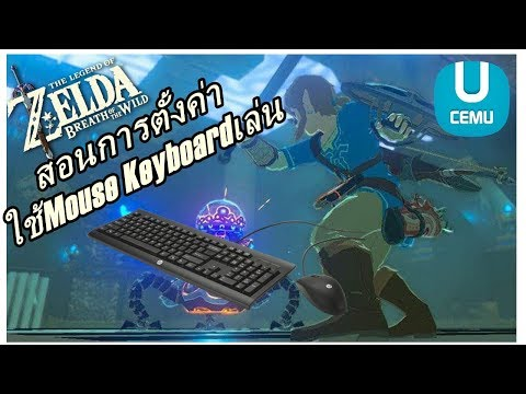 Cemu Keyboard And Mouse