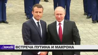 Встреча Путина и Макрона