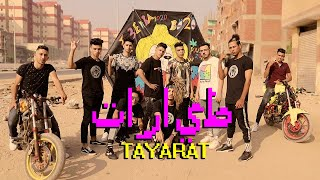 Clip Tayarat -3enba x Double Zuksh x Coolpix | EXCLUSIVE  | كليب (طيارات) عنبه والدبل زوكش وكلوبيكس