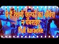 Download Ye hai reshmi zulfon ka andhera karaoke with lyrics MP3 song and Music Video