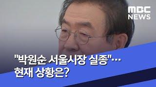 """""""박원순 서울시장 실종""""…현재 상황은? (2020.07.09/뉴스데스크/MBC)"""