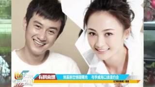 姚笛新戀情疑曝光 與李威海口浪漫約會
