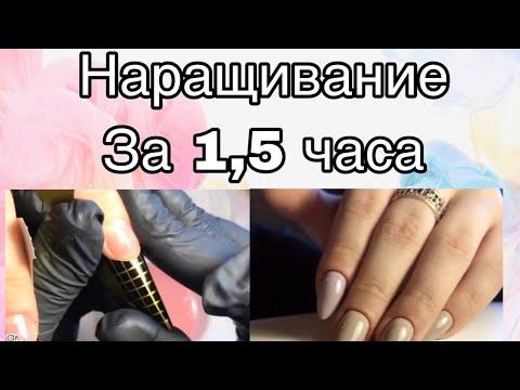 БЫСТРОЕ НАРАЩИВАНИЕ ПОД ЛАК / прозрачкой/ ногти за 1,5 часа / ПОСТАНОВКА ФОРМ / рекомендую
