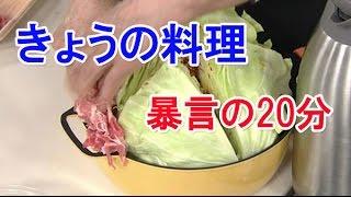 てれびっこ、今回の動画はこちら⇒ NHK きょうの料理で暴言連発の20分?...
