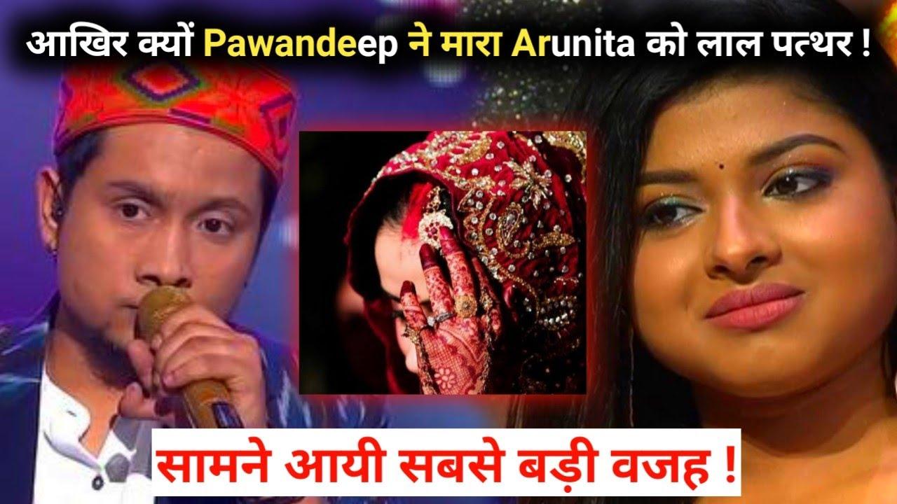 Indian Idol Season 12 Contestant आखिर क्यों Pawandeep ने मारा Arunita को लाल पत्थर ! Biggest Revels