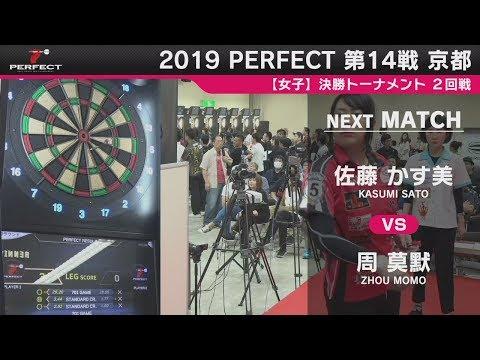 佐藤かす美 vs 周莫默【女子2回戦】2019 PERFECTツアー 第14戦 京都