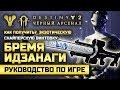 Destiny 2 Как получить Бремя Идзанаги экзотическую снайперскую винтовку Чёрного Арсенала mp3