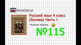 Упражнение 115 — Русский язык 4 класс (Бунеев Р.Н., Бунеева Е.В., Пронина О.В.) Часть 1