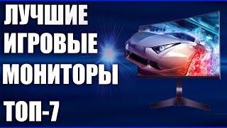 тОП-7. Лучшие игровые мониторы 144 Гц для игр 2019 года!