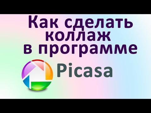 PICASA.Как сделать коллаж из фото на компьютере. Chironova.ru