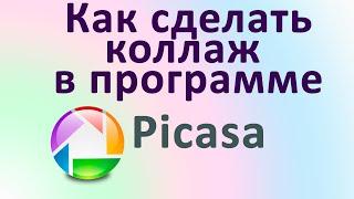 PICASA.Как сделать коллаж из фото на компьютере. Chironova.ru(http://chironova.ru/kak-sdelat-novogodniy-kollazh-na-kompyutere-v-programme-picasa/ Как сделать коллаж на компьютере из фотографий в бесплатной..., 2014-12-17T07:51:23.000Z)