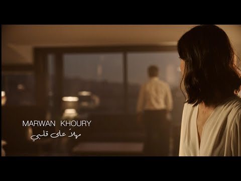 مروان خوري - مهلا علي قلبي ( فيديو كليب ) | 2021 |  Marwan Khoury - Mahlan Ala Qalbi