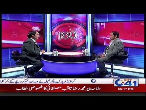 encroachment and parking issues of faisalabad | 180 Degree | 11 February 2018 | City41
