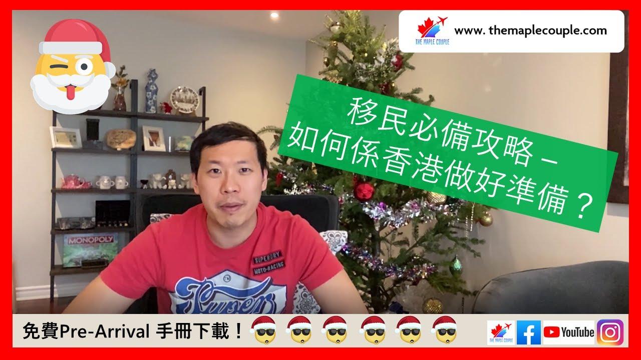 [移民必備攻略 - Pre Arrival 錦囊 逐一分析 2021或2022 年準備離開香港的你,有咩需要預先準備好?]