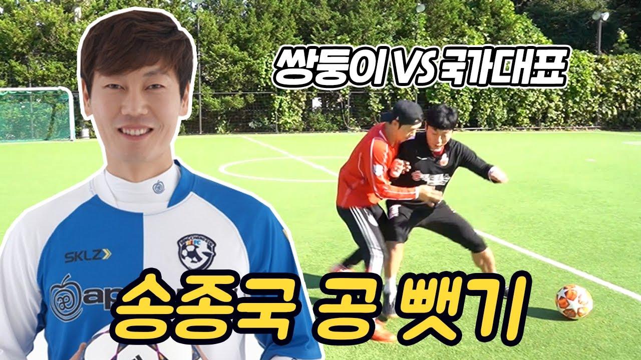 """축구 레전드 """"거머리 송종국"""" 2:1로 떠도 축구공을 지킬까? (레전드 빅매치ㅋㅋ)"""