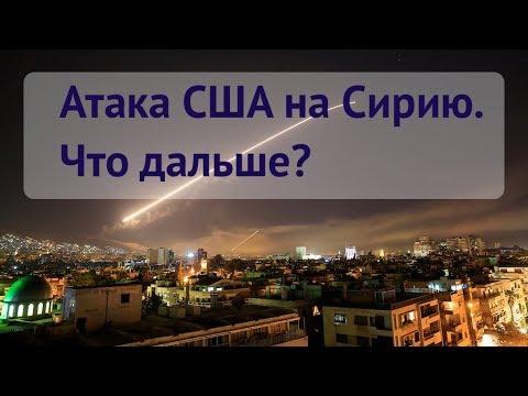 Удар США по Сирии 14 апреля / Что будет с нефтью и долларом?