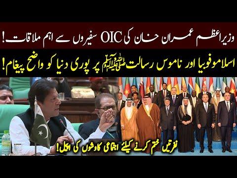 PM Imran Khan's clear message to OIC diplomats on Islamophobia | 04 May 2021 | 92NewsHD