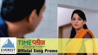 Kadhi Na Kadhi - Official Song Promo | Time Please- Marathi Movie | Umesh Kamat, Priya Bapat