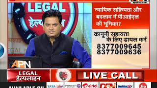 Role of Public Interest Petitions in Judicial Activism and Change of Society|| Legal Helpline
