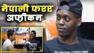 मिल्यो भने नेपाली केटि संग बिहे गर्ने हो II  Blazo Rai from Uganda Africa can speak Nepali