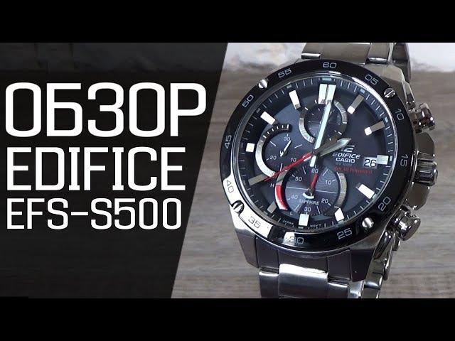Обзор CASIO EDIFICE EFS-S500DB-1A | Где купить со скидкой