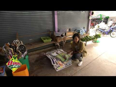 ตะลอนข่าว : ตลาดพม่า จ.ระนอง