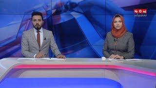 اخر الاخبار | 17 - 09 - 2019 | تقديم بسمة احمد وهشام الزيادي | يمن شباب