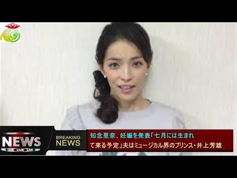 知念里奈、妊娠を発表「七月には生まれ て来る予定」夫はミュージカル界のプリンス・井上芳雄