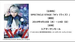 SPECTACLE STAGE「W'z《ウィズ》」First Meeting