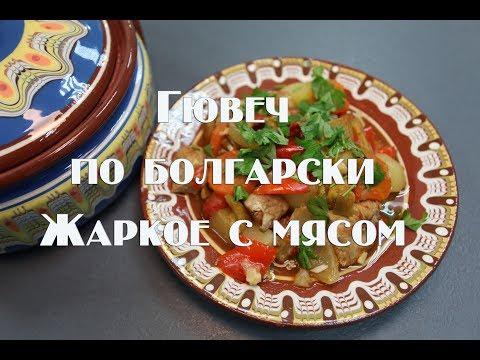 Болгарский Гювечь. Вкуснейшее мясное жаркое в собственном соку.