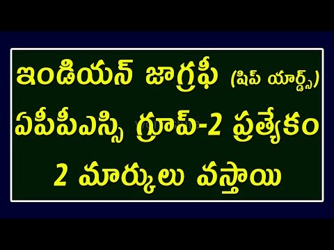 Geographic features of India Telugu | Appsc Group 2 Special
