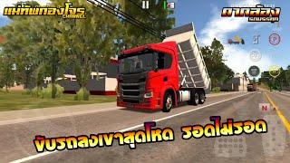 [Worid Truck Driving Simulator] ขับรถในเส้นทางลงเขาสุดโหด!!! รอดไม่รอด?? screenshot 4