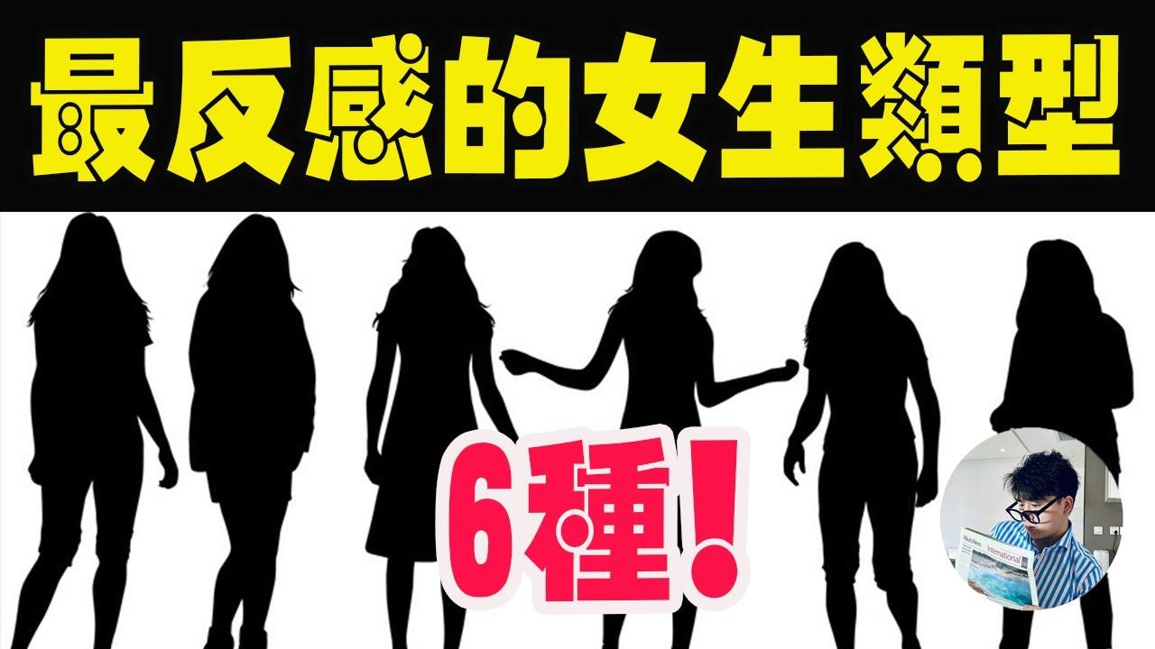 男生公認最反感的6種女生類型!