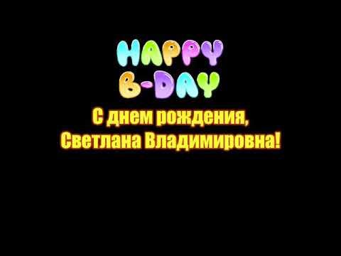 Картинка с днем рождения светлана владимировна