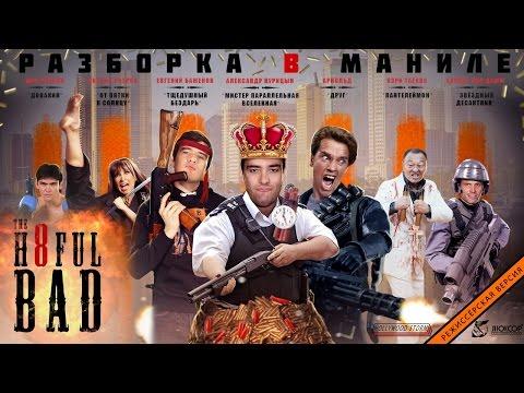 BadComedian - РАЗБОРКА В МАНИЛЕ реж. версия обзора