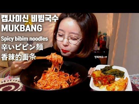 캡사이신비빔국수 먹방 mukbang Spicy bibim noodles 辛いビビン麺 香辣的面条 korean spicy food mgain83 Dorothy