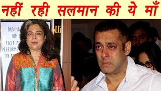 Reema Lagoo, Salman Khan's ON-SCREEN mother PASSES AWAY | FilmiBeat