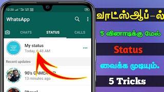 யாருக்கும் தெரியாத Android 5 Tips And Tricks in Tamil | SURYA TECH