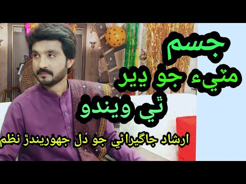 Irshad Jagirani Ki Sab Se Best New Sindhi Poetry