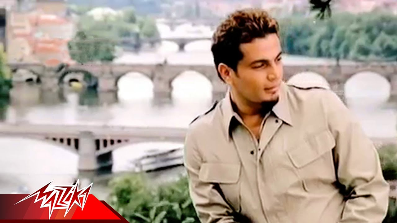 Download Tamally Maak - Amr Diab تملى معاك - عمرو دياب