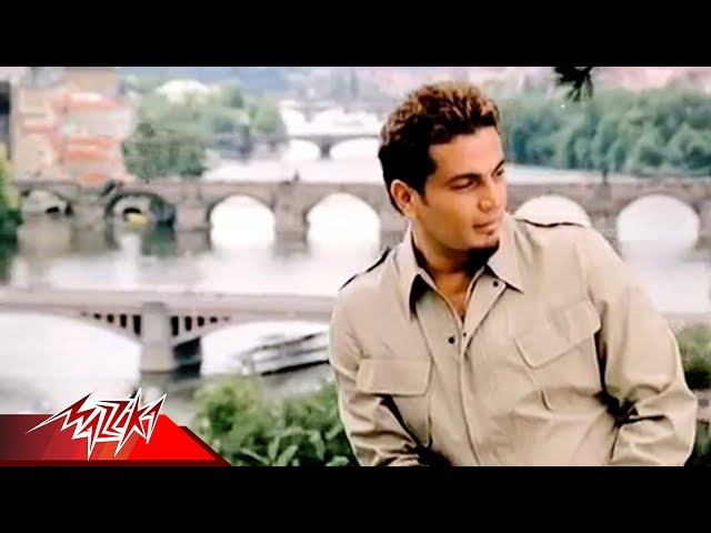 Tamally Maak - Amr Diab [ Official Music Video ] تملى معاك - عمرو دياب
