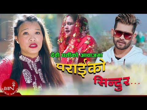 New Lok Dohori 2075/2019 - Paraiko Sindoor - Kamal BC Maldai & Devi Gharti