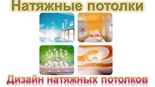 Натяжные потолки:Дизайн натяжных потолков