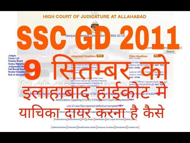 SSC GD 2011 ||  ???????? ??????  today news || Allahabad ?????? ??? ?????? ???? ???? ?? 09/09/2018